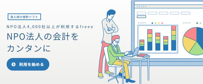 NPO 会計ソフト